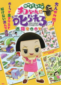 はやくしないとチコちゃんに叱られる迷路BOOK[本/雑誌] (単行本・ムック) / NHK「チコちゃんに叱られる!」制作班