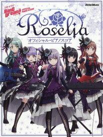 楽譜 バンドリ! オフィシャル・ピアノスコア Roselia[本/雑誌] / リットーミュージック