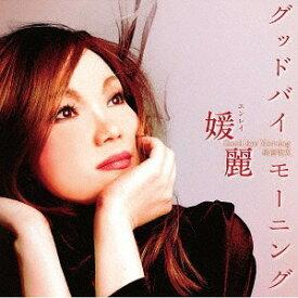 グッドバイ モーニング[CD] / エンレイ