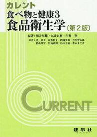 食品衛生学 第2版 (カレント 食べ物と健康 3)[本/雑誌] / 川井英雄/他編著 丸井雅樹/他編著