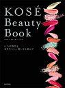 KOSE Beauty Book いつの時代も、あなたらしい美しさを求めて[本/雑誌] (単行本・ムック) / KADOKAWA/編 コーセー宣伝…