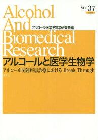アルコールと医学生物学 37[本/雑誌] / アルコール医学生物学研究会/編