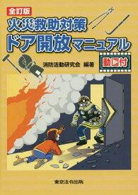 火災救助対策ドア開放マニュアル[本/雑誌] / 消防活動研究会/編著