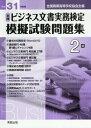 平31 ビジネス文書実務検定模擬試 2級 (全国商業高等学校協会主催)[本/雑誌] / 実教出版