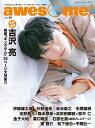 awesome! (オーサム) Vol.30 【表紙&巻頭】 映画『キングダム』吉沢亮 (SHINKO MUSIC MOOK)[本/雑誌] / シンコーミュ…