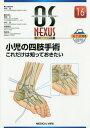 小児の四肢手術これだけは知っておきたい (オーエス・ネクサス)[本/雑誌] / 中村茂/担当編集委員