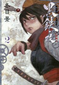 黒鉄・改 KUROGANE-KAI 2 (ヤングジャンプコミックス)[本/雑誌] (コミックス) / 冬目景/著