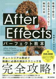After Effectsパーフェクト教本 現場で役立つ広告&PRムービー制作大全[本/雑誌] / 電報児タムラ/著