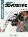 成功例・失敗例で学ぶ規格性のある口腔内写真撮影講座[本/雑誌] / 須呂剛士/著