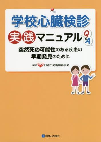学校心臓検診実践マニュアルQ&A 突然死の可能性のある疾患の早期発見のために[本/雑誌] / 日本小児循環器学会/編集