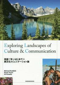 [書籍のゆうメール同梱は2冊まで]/英語で学ぶはじめての異文化コミュニケーシ[本/雑誌] / M.ラディック/他著 S.プライヤー/他著