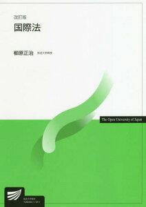 国際法[本/雑誌] (放送大学教材) / 柳原正治/著
