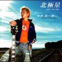 北極星[CD] / 向井成一郎