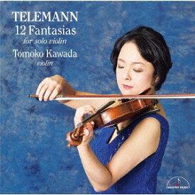テレマン: 無伴奏ヴァイオリンのための12のファンタジア[CD] / 川田知子