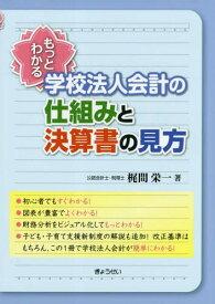 もっとわかる学校法人会計の仕組みと決算書の見方[本/雑誌] / 梶間栄一/著