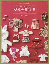 オビツ11の型紙の教科書 11cmサイズの女の子服 (ドールソーイングBOOK)[本/雑誌] (単行本・ムック) / 荒木さわ子/著