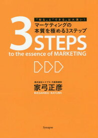 マーケティングの本質を極める3ステップ 「知る」と「できる」は大違い![本/雑誌] / 家弓正彦/著