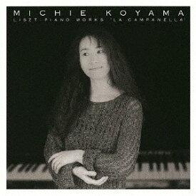リスト: ピアノ作品集「ラ・カンパネッラ」[CD] / 小山実稚恵 (ピアノ)