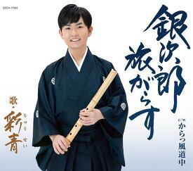 銀次郎 旅がらす[CD] / 彩青