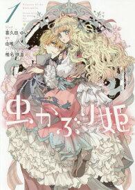 虫かぶり姫 1 (IDコミックス/ZERO-SUMコミックス)[本/雑誌] (コミックス) / 喜久田ゆい/画 由唯/原作