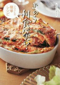 公式ガイド&レシピ きのう何食べた? シロさんの簡単レシピ[本/雑誌] / 講談社/編