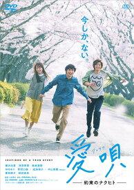 愛唄 -約束のナクヒト-[DVD] / 邦画