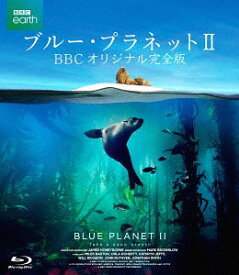 ブルー・プラネットII BBCオリジナル完全版[Blu-ray] / ドキュメンタリー