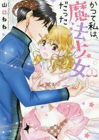 かつて私は、魔法少女だった 1 (ミッシィコミックス/YLC Collection)[本/雑誌] (コミックス) / 山口ねね/著