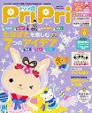 PriPri 2019年6月号[本/雑誌] / 世界文化社