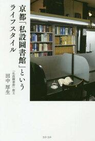 京都「私設圖書館」というライフスタイル[本/雑誌] / 田中厚生/著