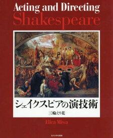 シェイクスピアの演技術[本/雑誌] / 三輪えり花/著