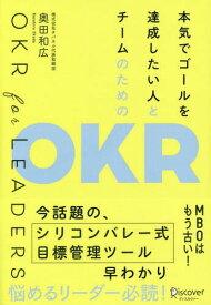 OKR (本気でゴールを達成したい人とチームのため)[本/雑誌] / 奥田和広/著