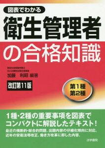 図表でわかる衛生管理者の合格知識 改11[本/雑誌] / 加藤利昭/編著