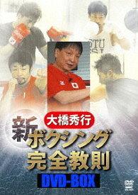 大橋秀行 ボクシング 新! 完全教則 DVD-BOX[DVD] / 格闘技