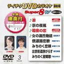 テイチクDVDカラオケ スーパー8 W 003 最新演歌[DVD] / カラオケ