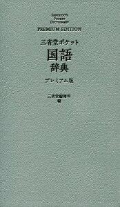 三省堂ポケット国語辞典 プレミアム版[本/雑誌] / 三省堂編修所/編