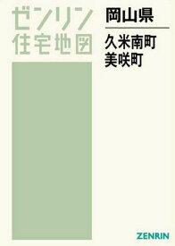 岡山県 久米南町・美咲町[本/雑誌] (ゼンリン住宅地図) / ゼンリン