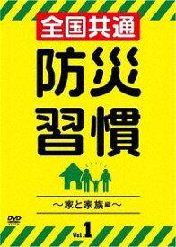 全国共通 防災習慣 Vol.1 〜家と家族編〜[DVD] / 趣味教養