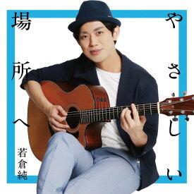 やさしい場所へ[CD] / 若倉純