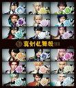 ミュージカル『刀剣乱舞』 〜真剣乱舞祭2018〜 [2Blu-ray+CD][Blu-ray] / ミュージカル『刀剣乱舞』