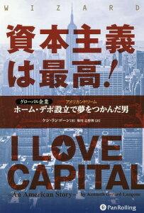 [書籍のメール便同梱は2冊まで]/資本主義は最高! グローバル企業ホーム・デポ設立で夢をつかんだ男 / 原タイトル:I LOVE CAPITALISM! (ウィザードブックシリーズ)[本/雑誌] / ケン・ランゴーン/著