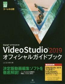 Corel VideoStudio 2019オフィシャルガイドブック (グリーン・プレスDIGITALライブラリー)[本/雑誌] / 山口正太郎/著