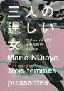 三人の逞しい女 / 原タイトル:TROIS FEMMES PUISSANTES[本/雑誌] / マリー・ンディアイ/著 小野正嗣/訳