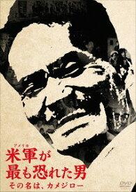 米軍が最も恐れた男〜その名は、カメジロー〜[DVD] / ドキュメンタリー