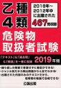 '19 乙種4類危険物取扱者試験[本/雑誌] / 公論出版