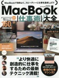 [書籍とのゆうメール同梱不可]/MacBook仕事術!大全[本/雑誌] / スタンダーズ
