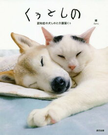 [書籍のメール便同梱は2冊まで]/くぅとしの 認知症の犬しのと介護猫くぅ[本/雑誌] / 晴/著