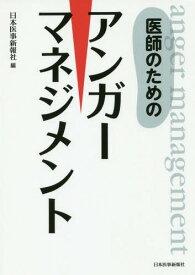 [書籍のゆうメール同梱は2冊まで]/医師のためのアンガーマネジメント[本/雑誌] / 日本医事新報社/編