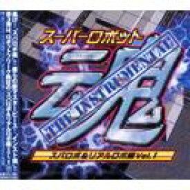 スーパーロボット魂THE INSTRUMENTAL スパロボ&リアルロボ編 Vol.1[CD] / アニメ