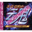 スーパーロボット魂THE INSTRUMENTAL スパロボ&リアルロボ編 Vol.2[CD] / アニメ